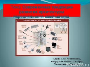 Тема: Современные тенденции развития архитектуры персонального компьютера Апуова