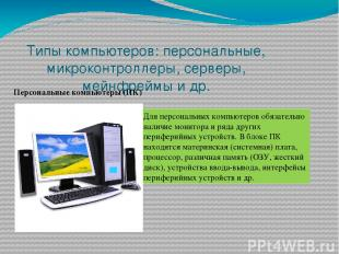 Типы компьютеров: персональные, микроконтроллеры, серверы, мейнфреймы и др. Перс