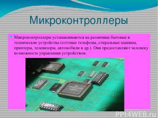 Микроконтроллеры Микроконтроллеры устанавливаются на различные бытовые и техниче