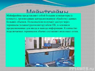 Мейнфреймы Мейнфреймы представляют собой большие компьютеры (с комнату), произво