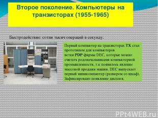Второе поколение. Компьютеры на транзисторах (1955-1965) Быстродействие: сотни т