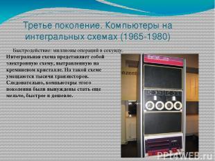 Третье поколение. Компьютеры на интегральных схемах (1965-1980) Быстродействие: