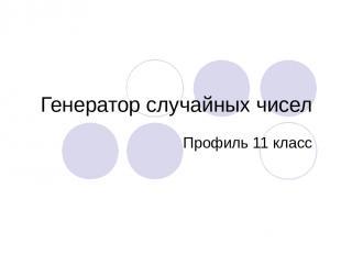 Генератор случайных чисел Профиль 11 класс