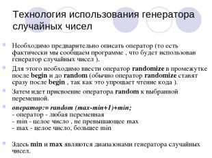 Технология использования генератора случайных чисел Необходимо предварительно оп