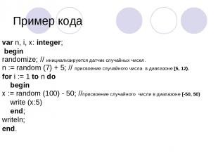 Пример кода var n, i, x: integer; begin randomize; // инициализируется датчик с