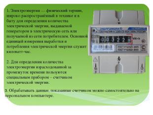 1. Электроэнергия — физический термин, широко распространённый в технике и в быт