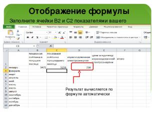 Отображение формулы Заполните ячейки B2 и C2 показателями вашего счетчика. Резул