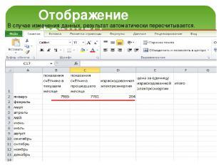 Отображение формулы В случае изменения данных, результат автоматически пересчиты