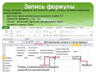 Запись формулы Теперь запишем формулу для подсчета суммы к оплате за израсходова