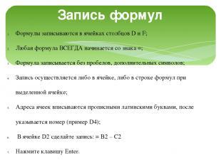 Запись формул Формулы записываются в ячейках столбцов D и F; Любая формула ВСЕГД