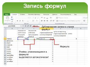 Запись формул Формула Ячейки, упоминающиеся в формуле выделяются автоматически!