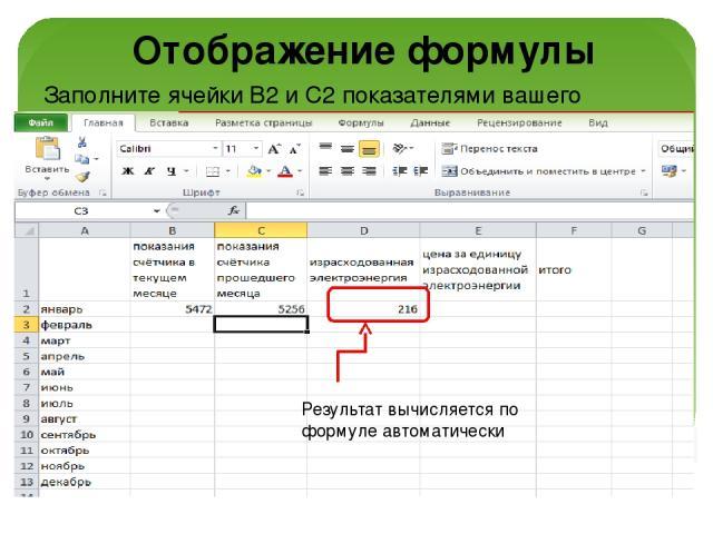 Отображение формулы Заполните ячейки B2 и C2 показателями вашего счетчика. Результат вычисляется по формуле автоматически