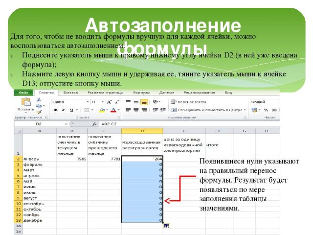 Автозаполнение формулы Для того, чтобы не вводить формулы вручную для каждой ячейки, можно воспользоваться автозаполнением. Поднесите указатель мыши к правому нижнему углу ячейки D2 (в ней уже введена формула); Нажмите левую кнопку мыши и удерживая …