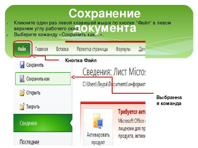 """Сохранение документа Кликните один раз левой клавишей мыши по кнопке """"Файл"""" в левом верхнем углу рабочего окна; Выберите команду «Сохранить как…». Кнопка Файл Выбранная команда"""