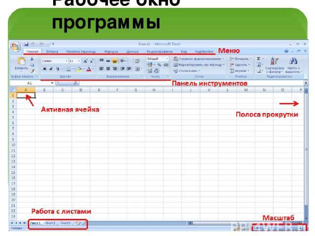 Рабочее окно программы