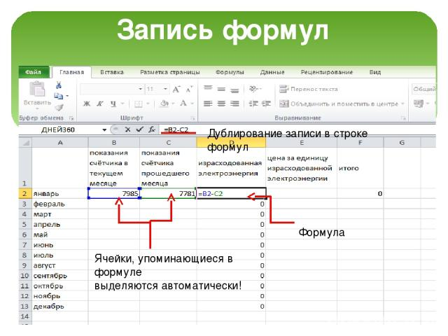 Запись формул Формула Ячейки, упоминающиеся в формуле выделяются автоматически! Дублирование записи в строке формул