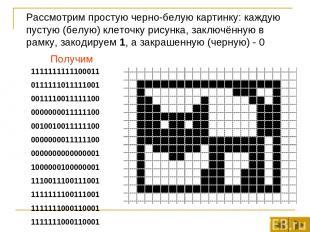 Рассмотрим простую черно-белую картинку: каждую пустую (белую) клеточку рисунка,