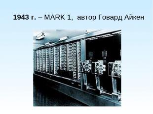 1943 г. – MARK 1, автор Говард Айкен