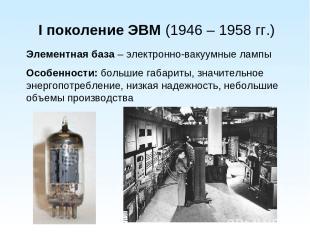 I поколение ЭВМ (1946 – 1958 гг.) Элементная база – электронно-вакуумные лампы О