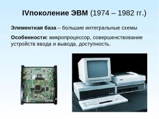 IVпоколение ЭВМ (1974 – 1982 гг.) Элементная база – большие интегральные схемы О
