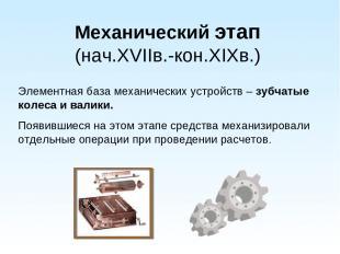 Механический этап (нач.XVIIв.-кон.XIXв.) Элементная база механических устройств