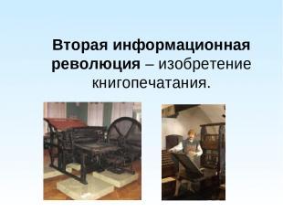 Вторая информационная революция – изобретение книгопечатания.