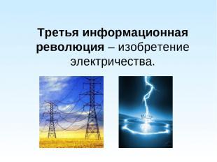 Третья информационная революция – изобретение электричества.