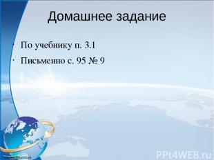 Домашнее задание По учебнику п. 3.1 Письменно с. 95 № 9