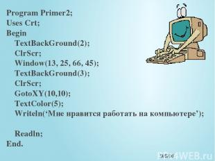Program Primer2; Uses Crt; Begin TextBackGround(2); ClrScr; Window(13, 25, 66, 4