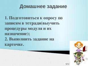 Домашнее задание 1. Подготовиться к опросу по записям в тетради(выучить процедур