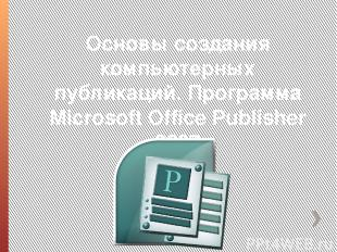 Основы создания компьютерных публикаций. Программа Mіcrosoft Offіce Publіsher 20