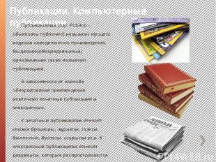 Публикации. Компьютерные публикации Публикациями (лат. Publіco - объявлять публи