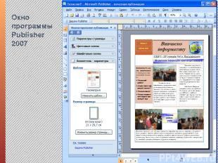 Окно программы Publisher 2007