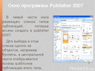 Окно программы Publіsher 2007 В левой части окна размещен список типов публикаци