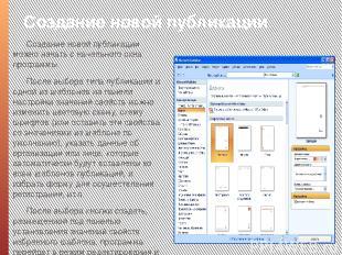 Создание новой публикации Создание новой публикации можно начать с начального ок