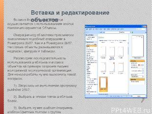 Вставка большинства объектов осуществляется с использованием кнопок панели инстр