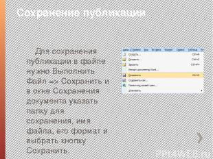 Сохранение публикации Для сохранения публикации в файле нужно Выполнить Файл =>