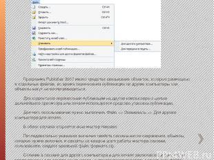 Программа Publіsher 2007 имеет средства связывания объектов, которые размещено в