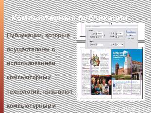 Компьютерные публикации Публикации, которые осуществлены с использованием компью