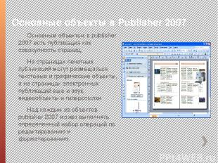 Основные объекты в Publіsher 2007 Основным объектом в publіsher 2007 есть публик