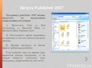 Запуск Publisher 2007 Программу publіsher 2007 можно запустить на выполнение нес