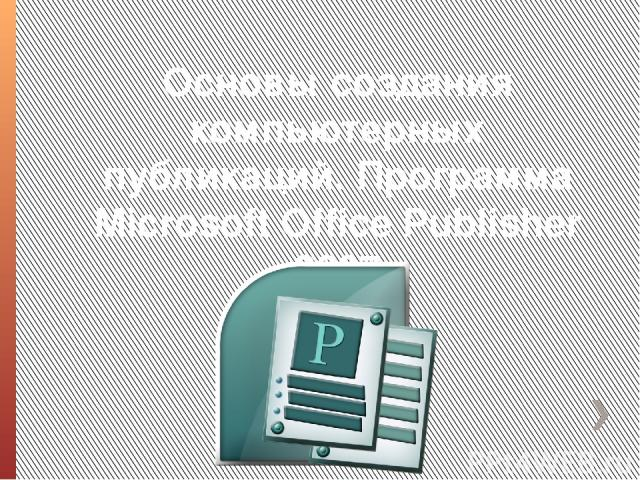 Основы создания компьютерных публикаций. Программа Mіcrosoft Offіce Publіsher 2007