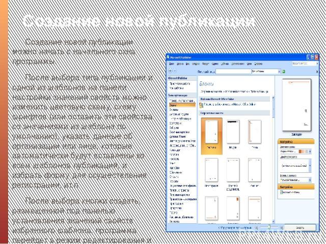 Создание новой публикации Создание новой публикации можно начать с начального окна программы. После выбора типа публикации и одной из шаблонов на панели настройки значений свойств можно изменить цветовую схему, схему шрифтов (или оставить эти свойст…