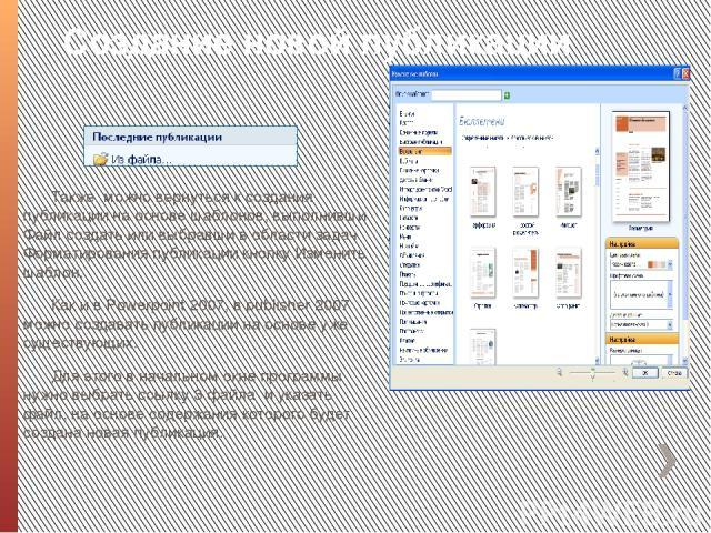 Создание новой публикации Также можно вернуться к создания публикации на основе шаблонов, выполнивши Файл создать или выбравши в области задач Форматирования публикации кнопку Изменить шаблон. Как и в Powerpoіnt 2007, в publіsher 2007 можно создават…