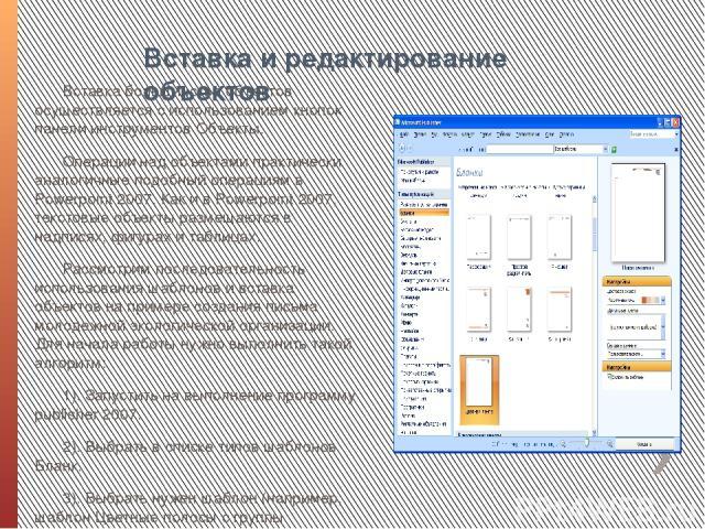 Вставка большинства объектов осуществляется с использованием кнопок панели инструментов Объекты. Операции над объектами практически аналогичные подобный операциям в Powerpoіnt 2007. Как и в Powerpoіnt 2007, текстовые объекты размещаются в надписях, …