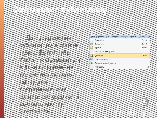 Сохранение публикации Для сохранения публикации в файле нужно Выполнить Файл => Сохранить и в окне Сохранения документа указать папку для сохранения, имя файла, его формат и выбрать кнопку Сохранить.