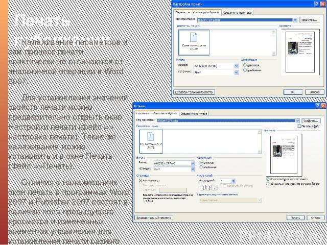 Печать публикации Налаживание параметров и сам процесс печати практически не отличаются от аналогичной операции в Word 2007. Для установления значений свойств печати можно предварительно открыть окно Настройки печати (файл => настройка печати). Таки…