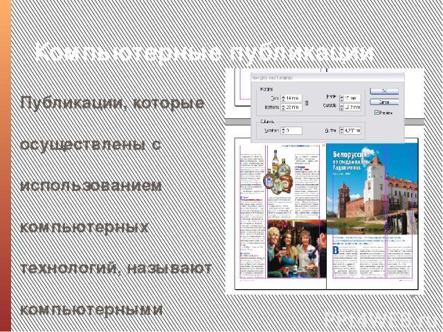 Компьютерные публикации Публикации, которые осуществлены с использованием компьютерных технологий, называют компьютерными публикациями.