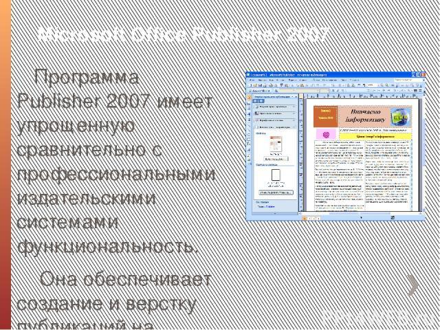 Microsoft Office Publisher 2007 Программа Publіsher 2007 имеет упрощенную сравнительно с профессиональными издательскими системами функциональность. Она обеспечивает создание и верстку публикаций на основе разных шаблонов содержания и может работать…