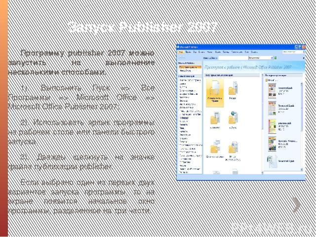 Запуск Publisher 2007 Программу publіsher 2007 можно запустить на выполнение несколькими способами. 1). Выполнить Пуск => Все Программы => Mіcrosoft Offіce => Mіcrosoft Offіce Publіsher 2007; 2). Использовать ярлык программы на рабочем столе или пан…